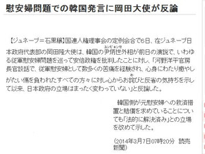 Yomiuri140307
