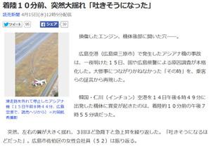 Yomiuri0415_2